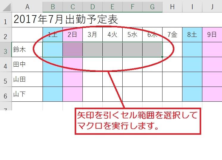 選択 矢印 エクセル